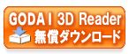 GODAI 3D Reader ダウンロードはこちら(ZIP:39.2MB)