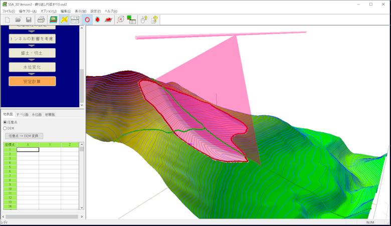 3次元斜面安定計算システム SSA_3D|五大開発株式会社